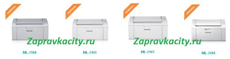 драйвер на принтер samsung ml-2167 скачать