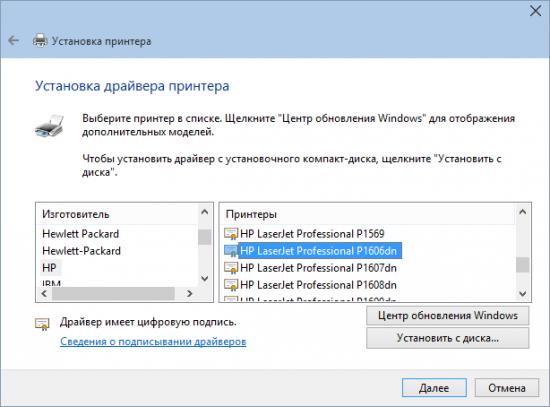 Bazovyj-drajver-dlya-HP-LaserJet-Pro-P1606dn-v-tsentre-obnovlenij-Windows