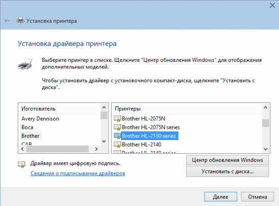 Drajver-dlya-Brother-HL-2030-series-v-tsentre-obnovleniya-Windows
