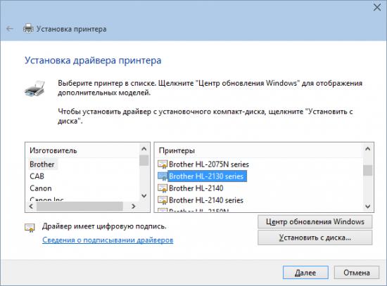 Drajver-dlya-Brother-HL-2130-series-v-tsentre-zagruzki-Windows