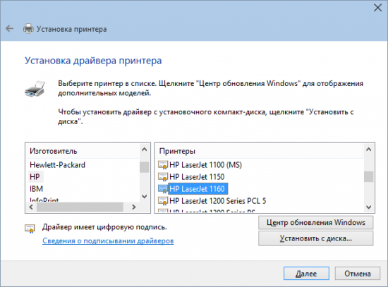 Drajver-dlya-HP-LaserJet-1160-v-tsentre-obnovleniya-Windows