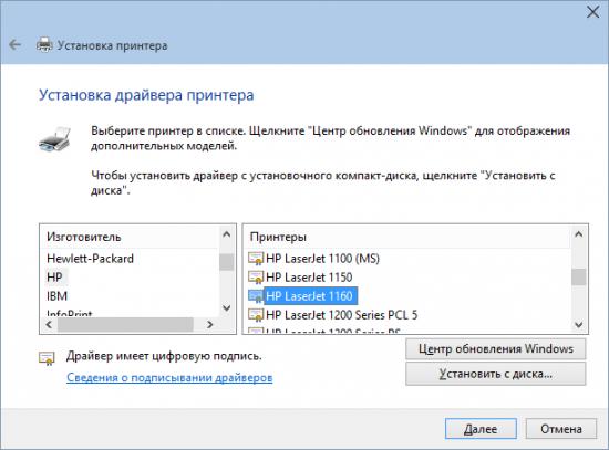Drajver-dlya-HP-LaserJet-1160-v-tsentre-obnovleniya-Windows
