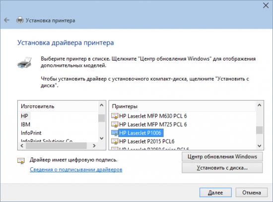 Drajver-dlya-HP-LaserJet-P1006-v-tsentre-obnovleniya-Windows