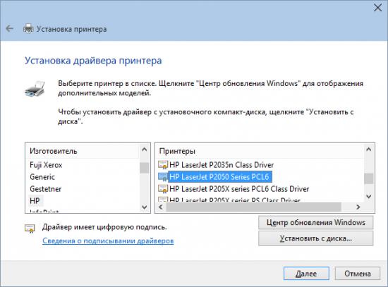 Drajver-dlya-HP-LaserJet-P2050-v-tsentre-obnovleniya-Windows