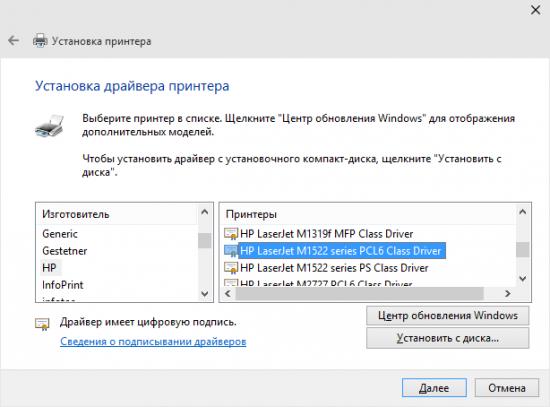 Drajver-dlya-HP-Laserjet-M1522-v-Windows-10