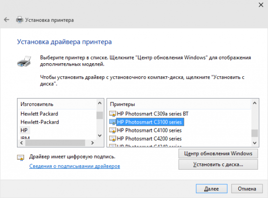 Drajver-dlya-HP-Photosmart-C3183-i-S4183-v-tsentre-obnovlenij