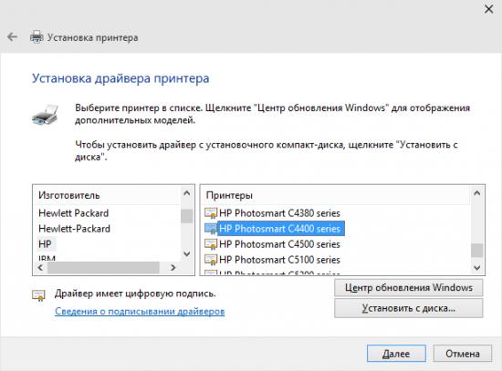 Drajver-dlya-HP-Photosmart-C4483-v-tsentre-obnovlenij