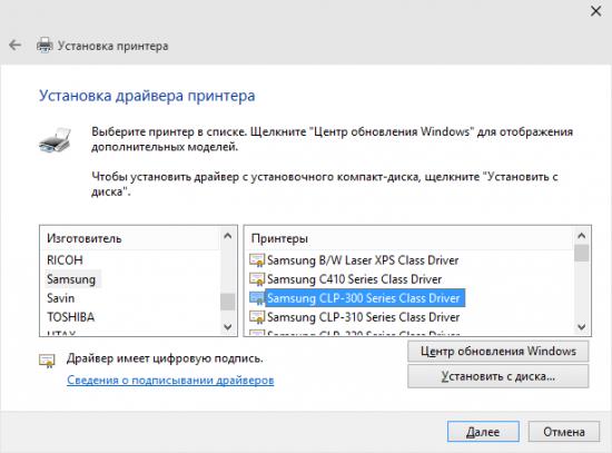Drajver-dlya-Samsung-CLP-300-v-tsentre-obnovlenij