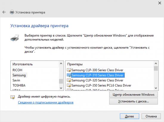 Drajver-dlya-Samsung-CLP-310-v-tsentre-obnovleniya