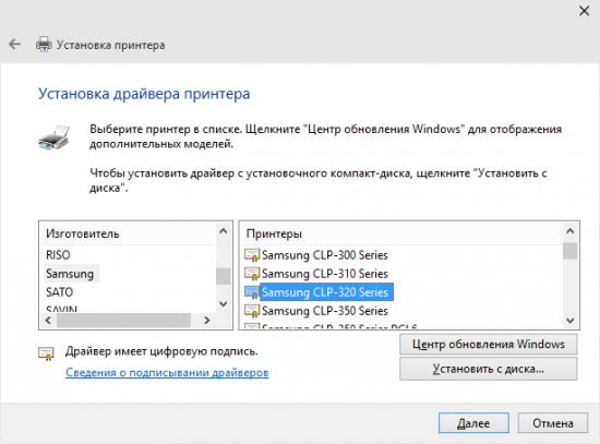 Drajver-dlya-Samsung-CLP-325-v-tsentre-obnovlenij