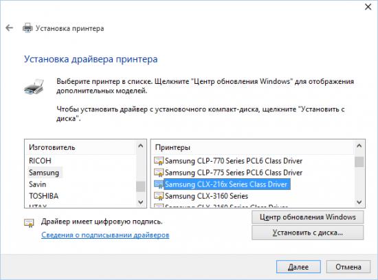 Drajver-dlya-Samsung-CLX-2160-v-Windows-10