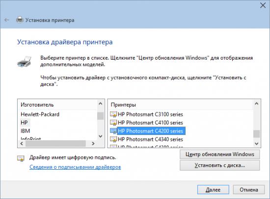 Drajver-v-tsentre-obnovleniya-Windows