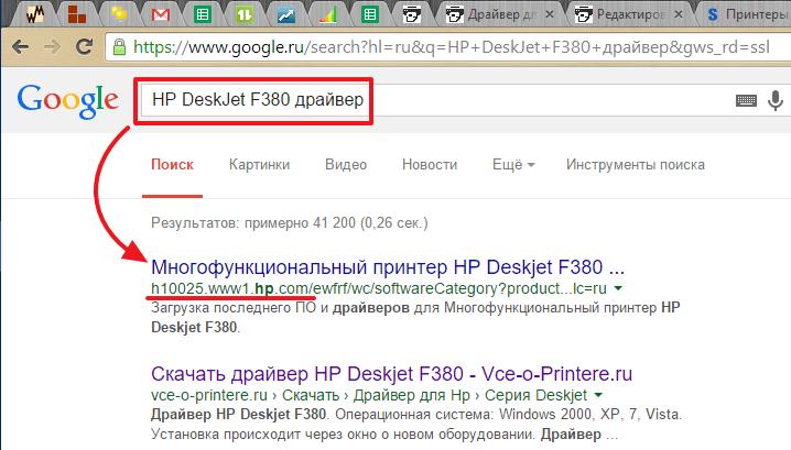 Poisk-drajvera-v-Google