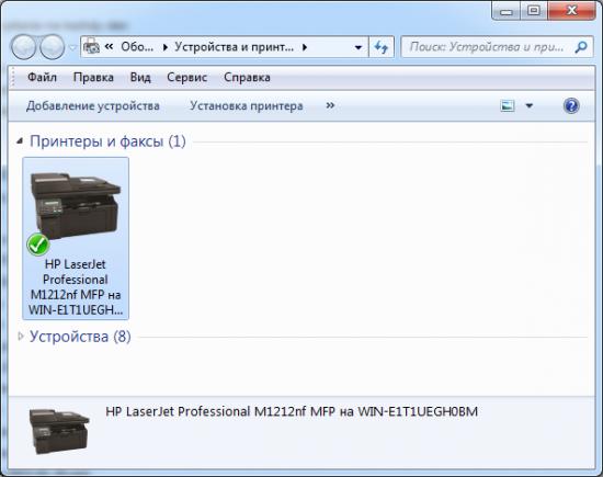 Printer-ustanovlen-2