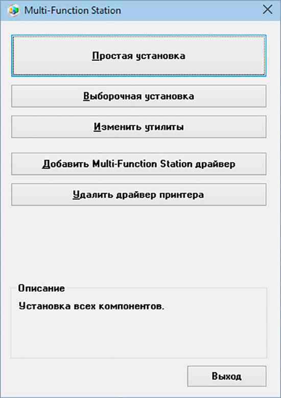 Ustanovka-drajvera-dlya-Panasonic-KX-MB1500