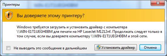 Ustanovka-drajvera-s-udalennogo-kompyutera