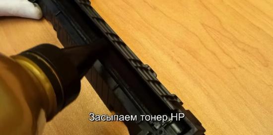 Zasypaem-toner
