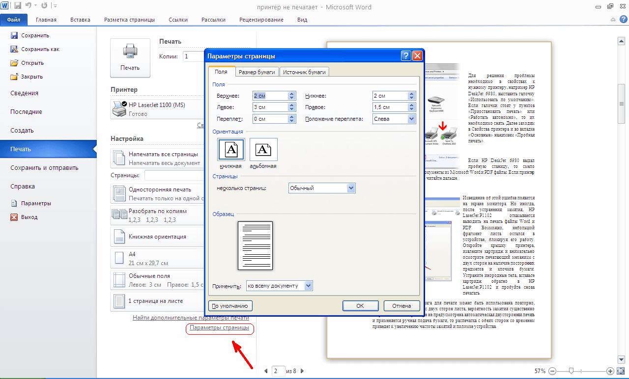 Как и распечатать картинку на принтере с компьютера